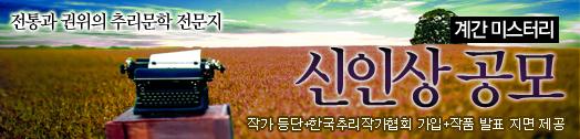 1년 4회, [계간 미스터리] 신인상 공모!